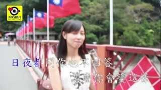 [KTV] 劉若英 - 為愛痴狂 (PGY烏來郊遊版)