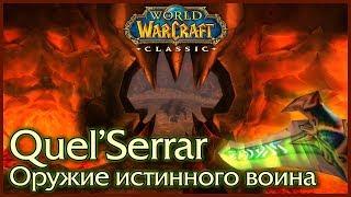 WoW: Classic. Quel'Serrar. Оружие истинного воина. Моя история.