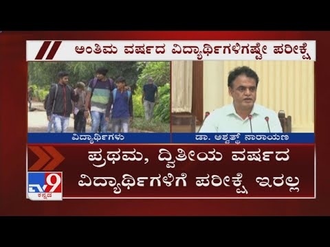 Tv9 Impact: Karnataka To Conduct University Exams For Final Semester Students