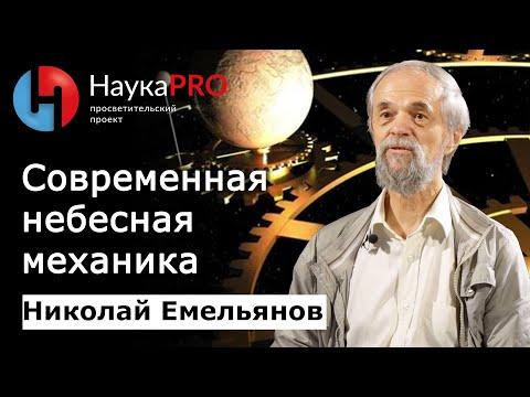 Николай Емельянов - Современная небесная механика