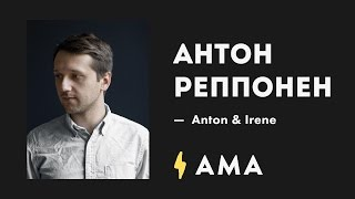 AMA с Антоном Реппоненом (Co-Founder & Designer at Anton & Irene)
