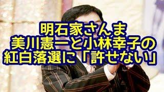 明石家さんま 美川憲一と小林幸子の紅白落選に「許せない」 -------- ☆...