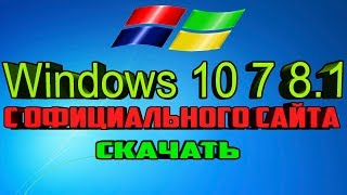 Как скачать Windows 7 10 8.1 с сайта Microsoft?