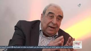 وفي رواية أخرى | الكاتب والمعارض السوري ميشيل كيلو | الحلقة الثانية
