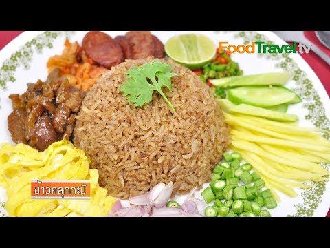 ข้าวคลุกกะปิ Shrimp Paste Fried Rice