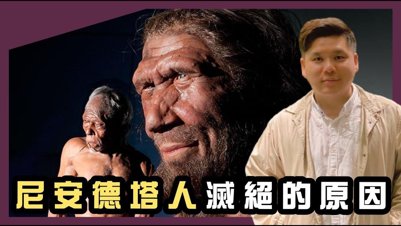 (開啟字幕) 尼安德塔人滅絕的原因,20210730