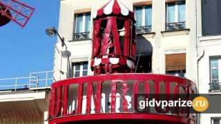 Мулен Руж в Париже(www.gidvparize.ru - приобретет для вас билеты в Мулен Руж в Париже, проконсультирует на тему дресс кода и лучшего..., 2015-10-02T14:26:20.000Z)