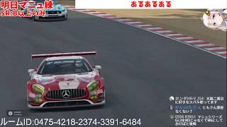 【GTSPORT】マニュ練習  SR:B以上のみ  参加自由!