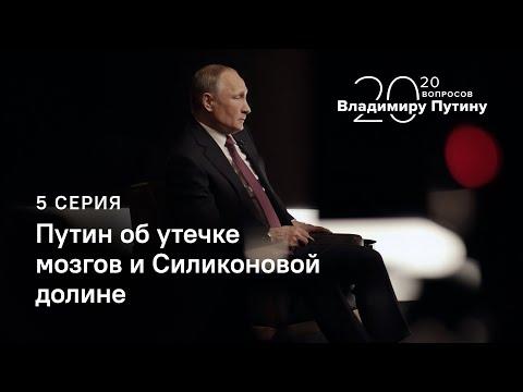 20 вопросов Владимиру Путину. Путин об утечке мозгов и Силиконовой долине