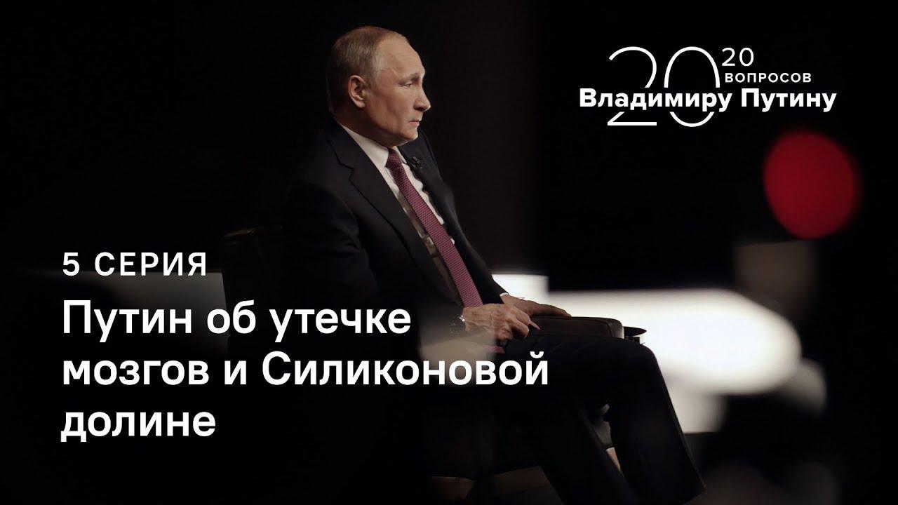 20 вопросов Владимиру Путину: Об утечке мозгов и Силиконовой долине