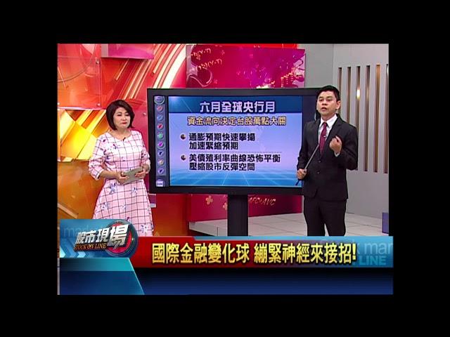 【股市現場-非凡商業台鄭明娟主持】20180504part.4(林漢偉)