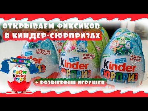 Видео: Открываем Киндер Сюрпризы Фиксики  Unboxing Kinder Surprise Fixiki. Open 12 eggs