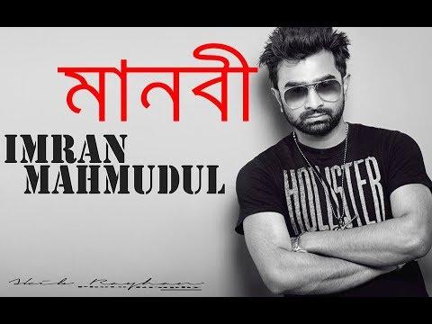 Manobi (মানবি) By Imran | New Music Video 2018 | Romantic Song