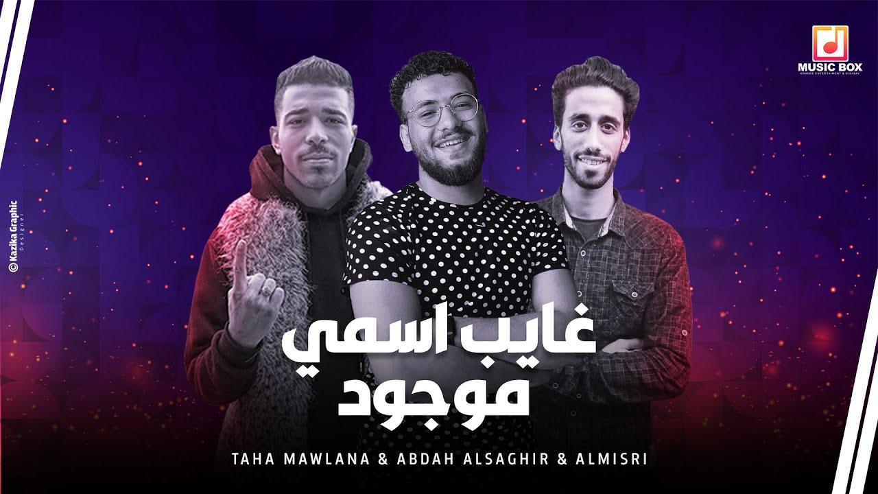 غايب اسمي موجود ( ياصحابي تعالو قابلوني ) - طه مولانا وعبد الصغير والمصري