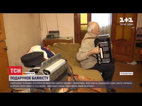 ТСН: Після сюжету ТСН осліплому баяністу глядачі подарували новий інструмент