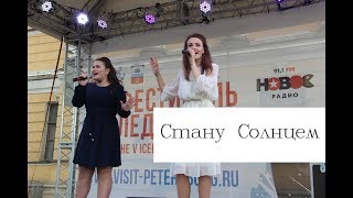 Телюпа и Вечеркова -  Стану солнцем ( исп. П.Гагарина)