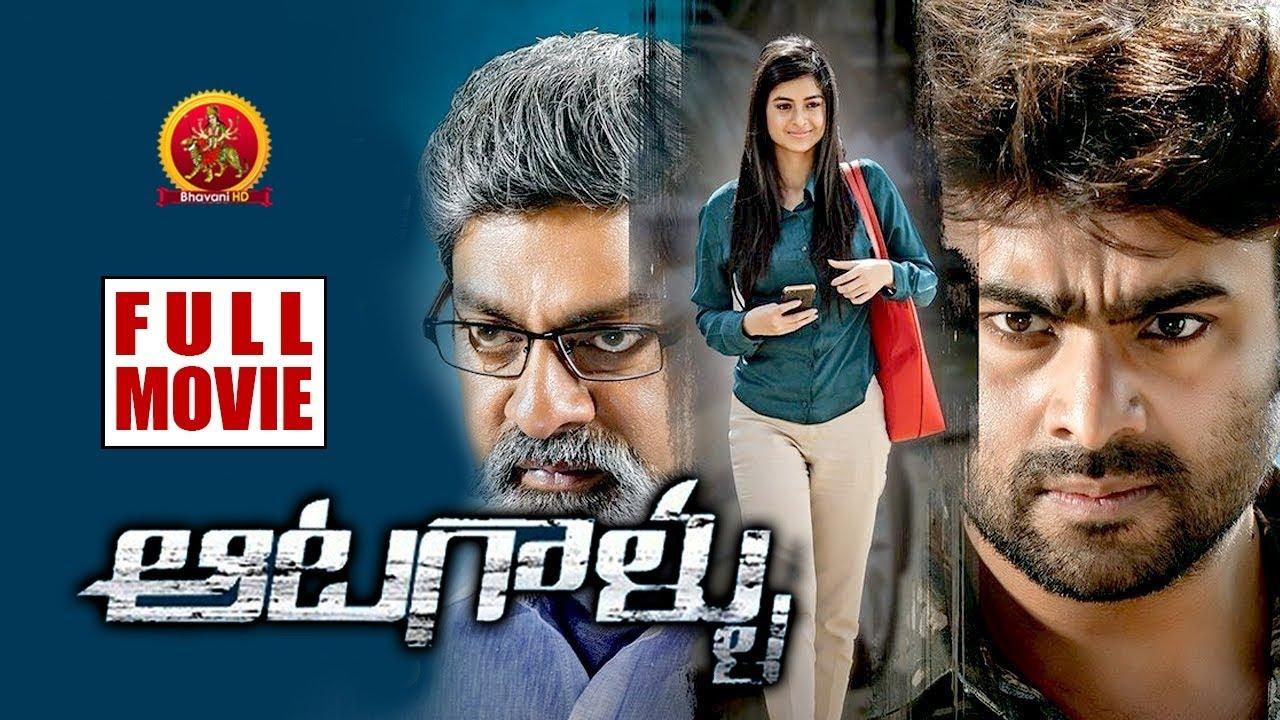 Download Aatagallu Full Movie | 2019 Telugu Full Movies | Nara Rohith | Jagapathi Babu | Darshana Banik