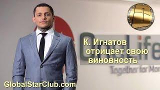 OneCoin - К. Игнатов отрицает свою виновность
