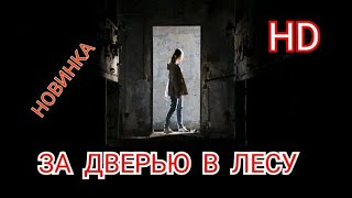 #новинка #ужасы #онлайн =ЗА ДВЕРЬЮ В ЛЕСУ  2020= #HD #новыефильмы #триллер