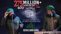 Download Ali Maula Ali Dam Dam Remix Top 2019 Sultan Ul Qadiria