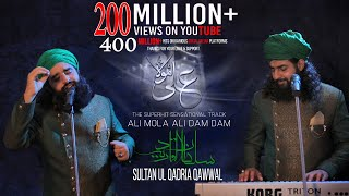 ALI MOLA ALI DAM DAM | Official Full Track | Remix | 2019 | Sultan Ul Qadria Qawwal. YouTube Videos