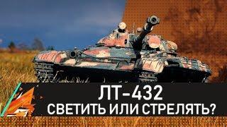 ЛТ-432 СВЕТИТЬ ИЛИ СТРЕЛЯТЬ? #ЛТ