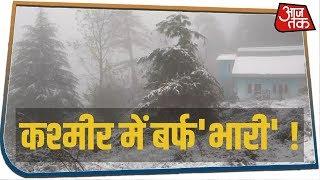 Kashmir में वक्त से पहले हो रही बर्फबारी से परेशान हैं लोग, सैलानियों की मौज