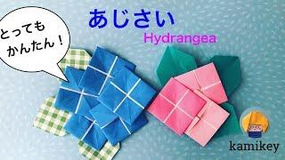 折り紙でかんたんなあじさい☆Origami Hydrangea
