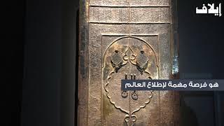 آثار سعودية في متاحف عالمية