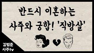 반드시 이혼하는 사주와 궁합 ! '직방살'
