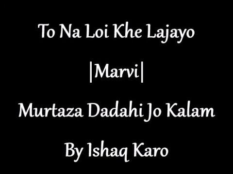 To Na Loi Khey Lajayo   Marvi   By Ishaq Karo   Murtaza Dadahi Jo Kalam