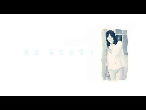 思慕 早乙女愛3