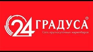 Отзывы о компании ''24 Градуса'' от партнеров и сотрудников