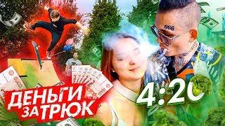 ДЕНЬГИ За ТРЮК! / Курим БРОККОЛИ [18+]