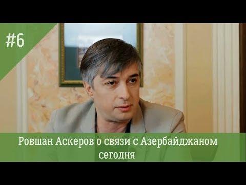 Ровшан Аскеров о своей связи с Азербайджаном сегодня