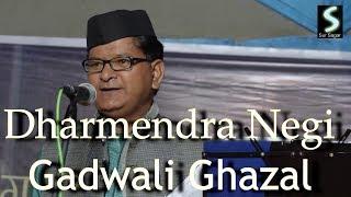 Dharmendra negi | Garhwali Ghazal | Garh Kavya Jatra | sur sagar studio