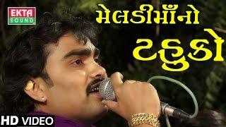 Meladi Maa No Tahuko Part-1 || Jignesh Kaviraj || Reena Chavada || Vishal Kaviraj || Live Program