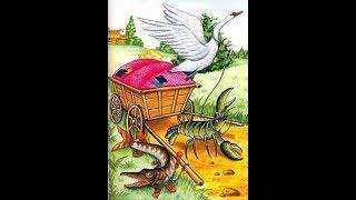 Лебедь, рак и щука...