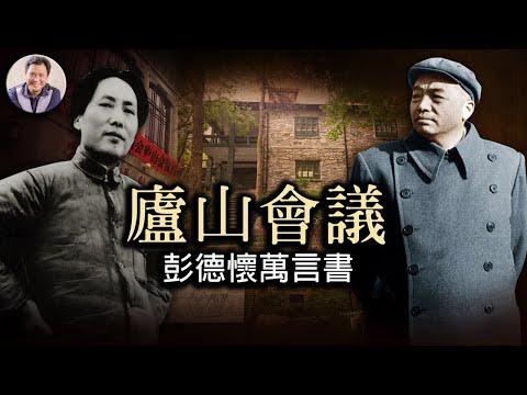 廬山會議60年:被毛澤東一悶棍打翻的彭德懷和他的萬言書(歷史上的今天20190715第370期)