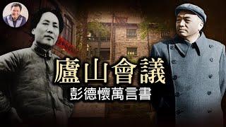 【江峰時刻】廬山會議60年:被毛澤東一悶棍打翻的彭德懷和他的萬言書(歷史上的今天20190715第370期)