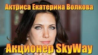 Известные люди о SkyWay Актриса Екатерина Волкова акционер SkyWay