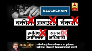 Master Stroke: Will blockchain replace banking system in India by 2020?