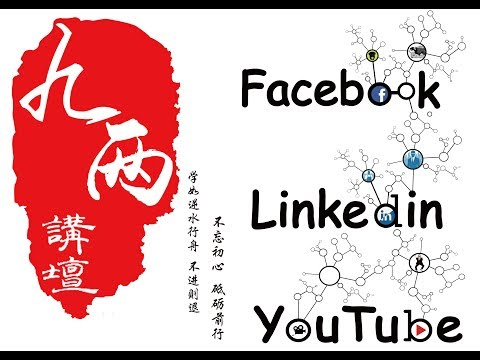 Linkedin & YouTube Training Lecture in Xiamen(九两海外社媒培训)