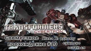 Трансформеры: Битва за Кибертрон - Совместное прохождение #10 (Финал)(Так как я полностью не прошёл Трансформеры: Битва за Кибертрон (Transformers: War of Cybertron), то мне захотелось записат..., 2016-01-30T17:34:42.000Z)
