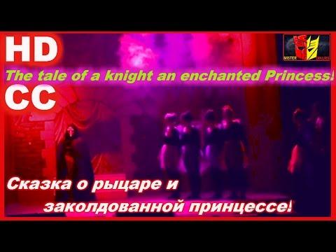 Спектакль Сказка о рыцаре и заколдованной принцессе! The tale of a knight and an enchanted Princess!