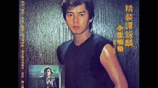 Video 小生怕怕 (Siu Sang Pa Pa) - Alan Tam Wing Lun (譚詠麟) download MP3, 3GP, MP4, WEBM, AVI, FLV November 2017