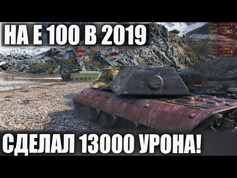 😂НАБИЛ НА Е 100 13000 УРОНА В (2019) WORLD OF TANKS!