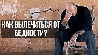 Бедность порождает жадность? Как заработать в интернете | Про инвестиции и куда вложить деньги?(, 2017-12-03T17:04:56.000Z)