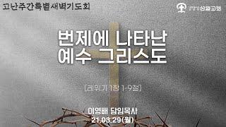 2021년 3월 29일 월요일 고난주간특별새벽기도회