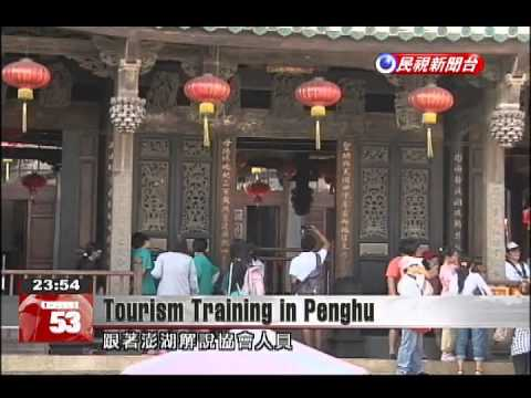 Penghu high school students participate in tour guide training course